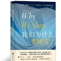 PLUS会员:《我们为什么要睡觉?》