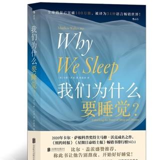PLUS会员 : 《我们为什么要睡觉?》