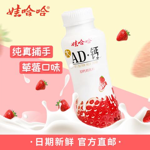WAHAHA 娃哈哈 娃哈哈草莓味AD钙奶220g