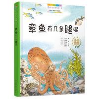 《身边的自然课3:章鱼有几条腿呢》(精装)