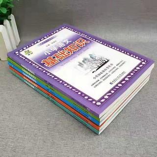 《小学生智能教材全解》全5册