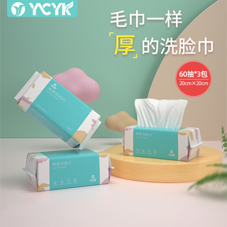 YCYK 一次性抽取式洗脸巾3包*2件