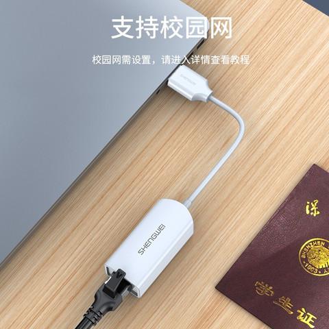 京东PLUS会员:shengwei 胜为 USB转百兆网线接口 转换器
