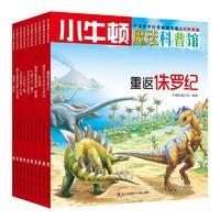 《小牛顿魔法科普馆·演化与生存》(AR特别版、套装共10册)
