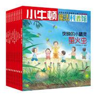 《小牛顿魔法科普馆·自然与生命》(AR特别版、套装共10册)