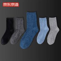 J.ZAO 京东京造  男士中筒袜 5双装