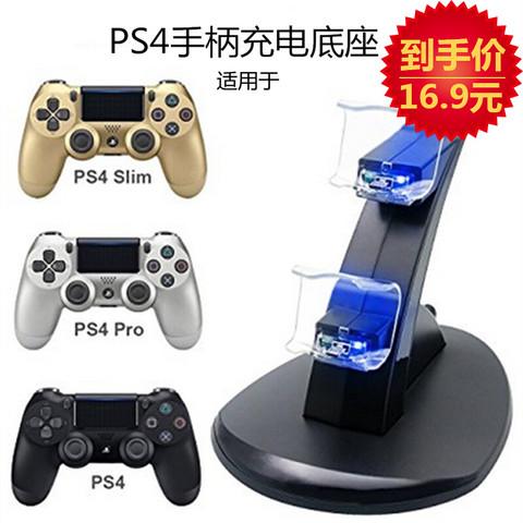 新视界  索尼PS4游戏手柄充电座 PS4/slim/Pro无线游戏手柄通用支架