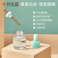十月结晶 婴儿驱蚊液 45ml*1瓶