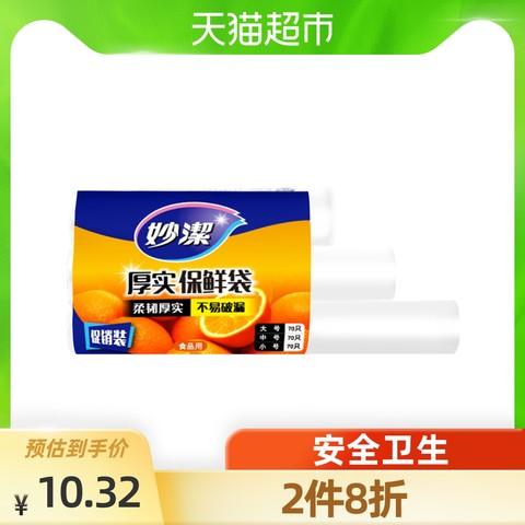MIAOJIE 妙洁 妙洁点断式段式食品保鲜袋促销装210只 冰箱冷冻袋包装袋可微波