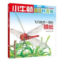 《小牛顿魔法科普馆·飞行技术一流的蜻蜓》(AR特别版)