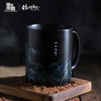 你好历史 国家宝藏江山变色马克陶瓷创意变色情侣杯520情人节礼物