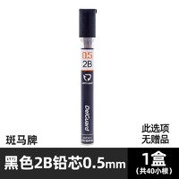 ZEBRA 斑马  P-MA85 自动铅笔芯 0.5mm 40根