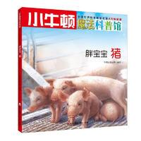 《小牛顿魔法科普馆·胖宝宝:猪》(AR特别版)