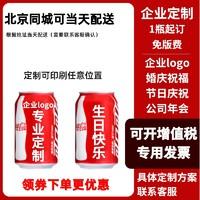 Coca-Cola 可口可乐 可口可乐定制易拉罐diy刻字企业名字新年会结订婚装整箱做百事