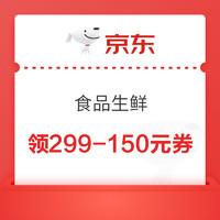领券防身:食品生鲜 满领299-150元优惠券