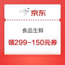 食品生鲜 满领299-150元优惠券