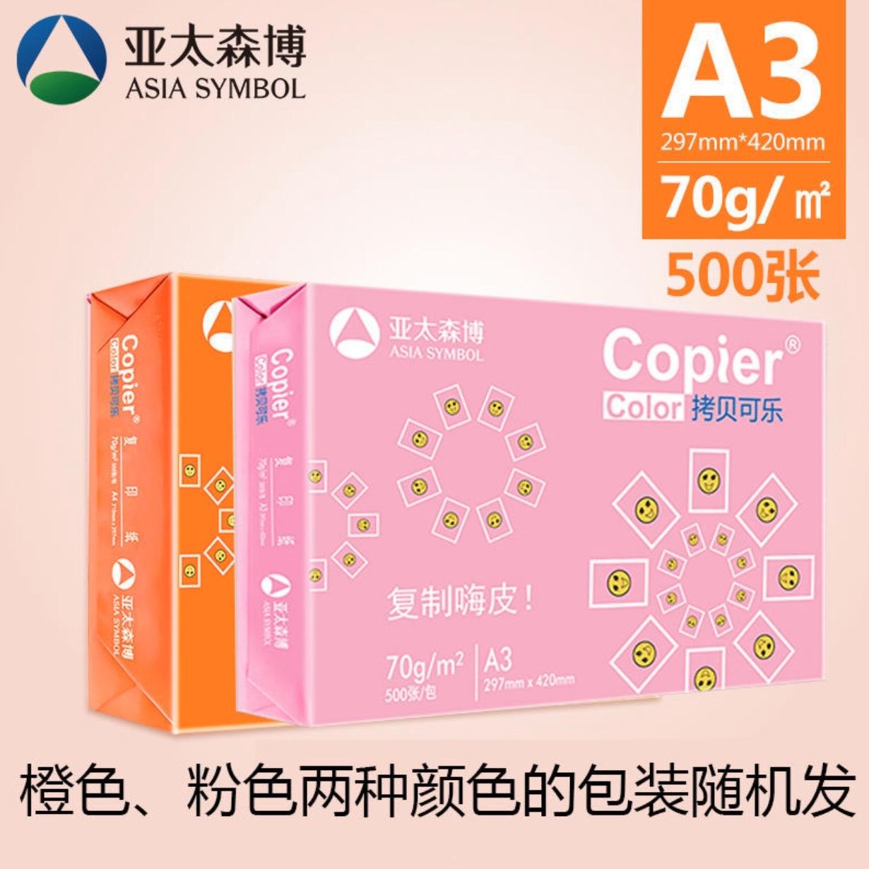 百亿补贴 : Asia symbol 亚太森博 copier A3复印纸 70g 500张 单包
