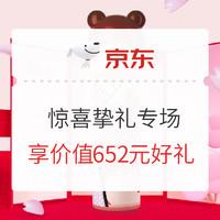 """促销活动:京东 SK-II自营官方旗舰店 """"晶""""喜挚礼专场"""