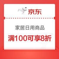 优惠券码:京东商城 家居日用商品 满100可享8折券