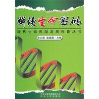 《现代生命科学发展科普丛书·解读生命密码》