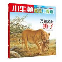 《小牛顿魔法科普馆·万兽之王:狮子》(AR特别版)