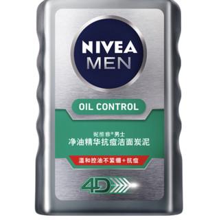 NIVEA MEN 妮维雅男士 净油精华抗痘洁面炭泥 150ml*5