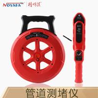 NOYAFA 精明鼠 精明鼠 NOYAFA NF-5120 管道测堵仪 墙体金属管塑料PVC 0米 双头充电