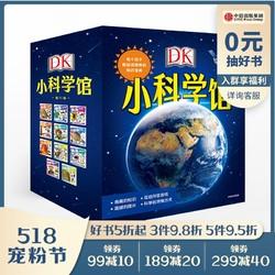 《DK小科学馆》(全11册)