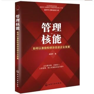京东PLUS会员 : 《管理核能:如何以激励和绩效促进企业发展》