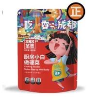 14日0点:圣恩 泰式冬阴功火锅底料包 108g/袋