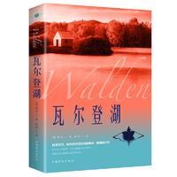 《梭罗作品:瓦尔登湖》