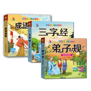 《 三字经+弟子规+成语故事》全三册
