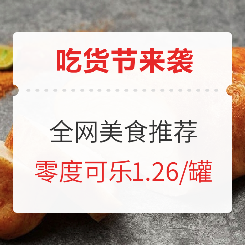 促销活动 : 干饭人集合!吃货节来袭~全网超值超好吃美食推荐!深夜慎点!!