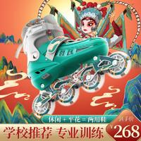 京东PLUS会员 : SWAY 斯威 儿童溜冰鞋旱冰初学者轮滑鞋套装(27-42码)
