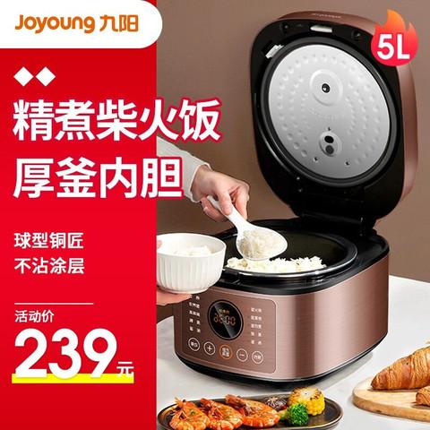 Joyoung 九阳 九阳电饭煲5L家用大容量智能电饭锅5升多功能全自动煮饭锅球形内胆5-6-8人F513 咖啡色