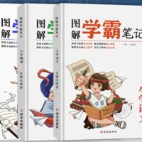 《 图解学霸笔记》 全套3册