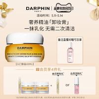 DARPHIN朵梵卸妆膏温和清洁面部深层清洁滋养