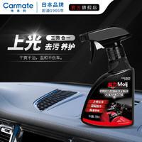 CARMATE 快美特 汽车仪表盘蜡 清洁上光去污蜡
