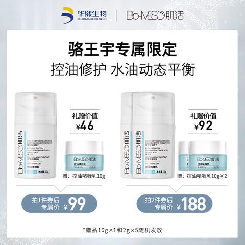 Bio-MESO BM肌活控油乳华熙生物修护痘肌控油保湿啫喱乳液