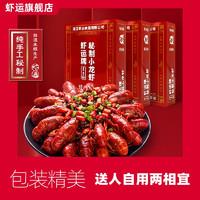 直播专享:虾运 麻辣小龙虾 净虾55-65只 辣卤味 600g*3盒