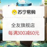 促销活动:苏宁易购 全友官方旗舰店 清凉一夏专场
