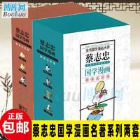 蔡志忠国学漫画名著系列 全集共7册