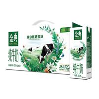 yili 伊利 金典纯牛奶 250ml*12盒