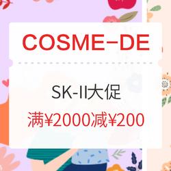 COSME-DE.COM 中国官网 精选SK-II 护肤品大促