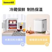 BASEUS 倍思 倍思化妆品迷你小冰箱小型家用迷小型宿舍静音单人办公室用省电
