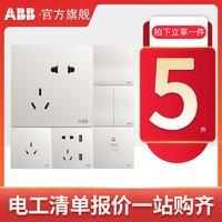 ABB 开关插座轩致白色纯平无框五孔带开关usb墙壁面板套餐家用多选