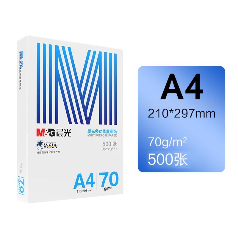 M&G 晨光 APYVSG39B A4复印纸 70g 500张/包