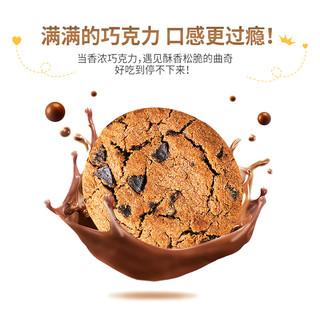普拉妈妈 临期 麦德龙法国进口碎巧克力味曲奇饼干 200g
