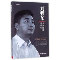 《刘强东 人到绝境是重生》