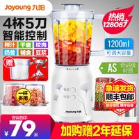Joyoung 九阳 九阳榨汁机家用全自动多功能水果小型打炸果汁辅食料理机搅拌机杯